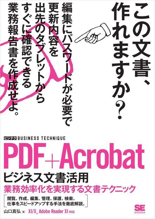 PDF+Acrobatビジネス文書活用 [ビジテク] 業務効率化を実現する文書テクニック拡大写真