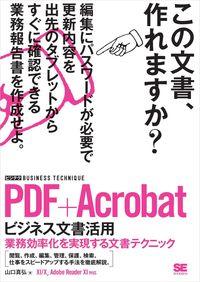 PDF+Acrobatビジネス文書活用 [ビジテク] 業務効率化を実現する文書テクニック-電子書籍