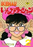IKENAI!いんびテーション 2巻-電子書籍