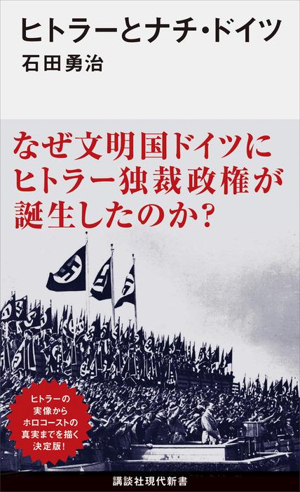 ヒトラーとナチ・ドイツ拡大写真