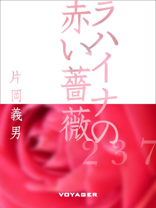 ラハイナの赤い薔薇拡大写真