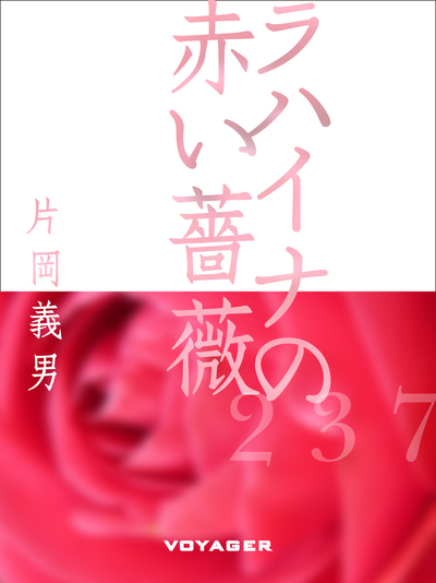 ラハイナの赤い薔薇-電子書籍