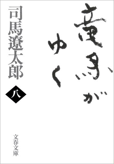 竜馬がゆく(八)-電子書籍