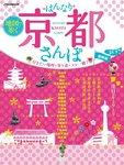 地図で歩く  はんなり京都さんぽ  2017-電子書籍