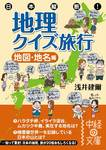 日本縦断! 地理クイズ旅行[地図・地名編]-電子書籍