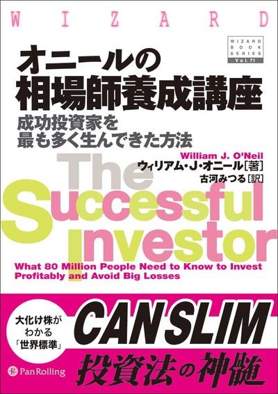 オニールの相場師養成講座―成功投資家を最も多く生んできた方法-電子書籍