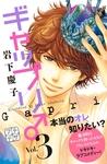 ギャップリ♂ プチデザ(3)-電子書籍