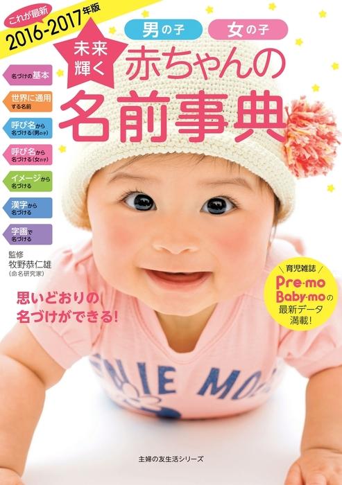 未来輝く赤ちゃんの名前事典2016-2017年版拡大写真