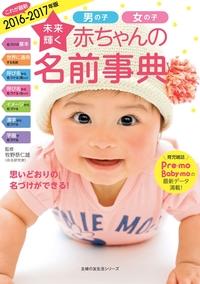未来輝く赤ちゃんの名前事典2016-2017年版-電子書籍