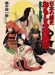日本の歴史 おもしろ英雄伝-電子書籍