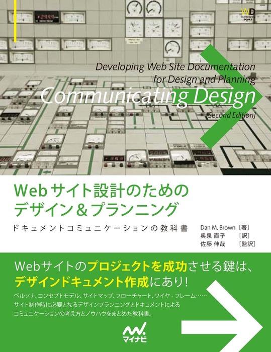 Webサイト設計のためのデザイン&プランニング ドキュメントコミュニケーションの教科書拡大写真