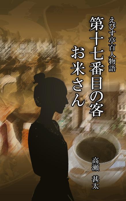 えびす亭百人物語 第十七番目の客 お米さん-電子書籍-拡大画像