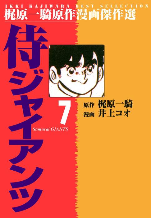 侍ジャイアンツ(7)拡大写真