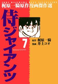 侍ジャイアンツ 7-電子書籍