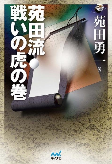 苑田流 戦いの虎の巻拡大写真