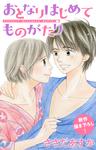 Love Jossie おとなりはじめてものがたり story03-電子書籍