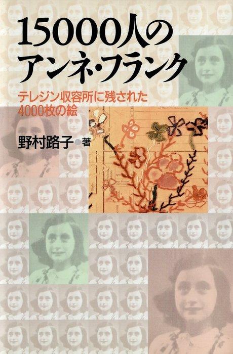 15000人のアンネ・フランク  テレジン収容所に残された4000枚の絵-電子書籍-拡大画像