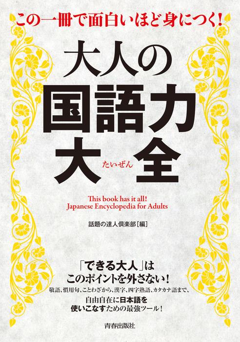 この一冊で面白いほど身につく!大人の国語力大全拡大写真