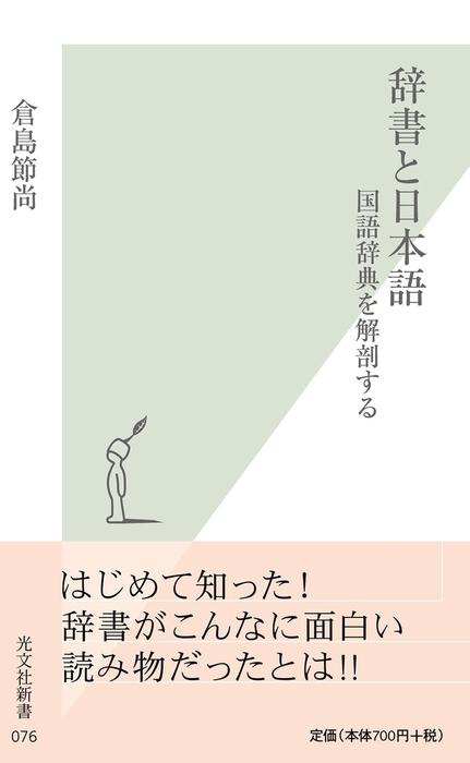 辞書と日本語~国語辞典を解剖する~拡大写真