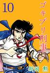 ゴキブリ刑事 10-電子書籍