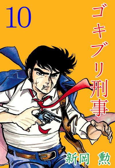 ゴキブリ刑事 (10)-電子書籍