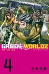 GREEN WORLDZ(4)-電子書籍