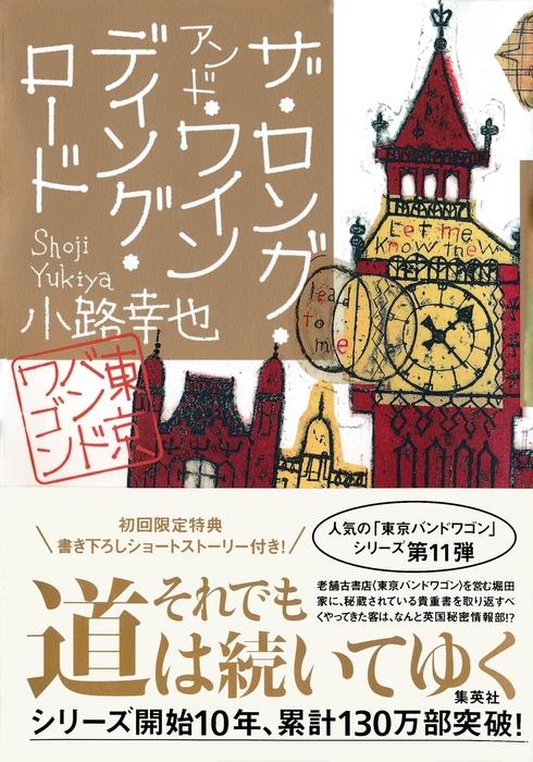 ザ・ロング・アンド・ワインディング・ロード 東京バンドワゴン拡大写真