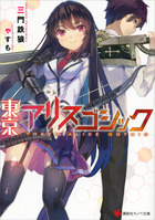 「東京アリスゴシック(講談社ラノベ文庫)」シリーズ