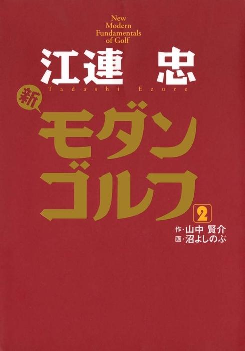 江連忠 新モダンゴルフ(2)拡大写真