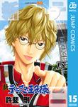 新テニスの王子様 15-電子書籍