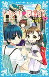 トキメキ 図書館 PART7 -トキメキ 修学旅行!--電子書籍