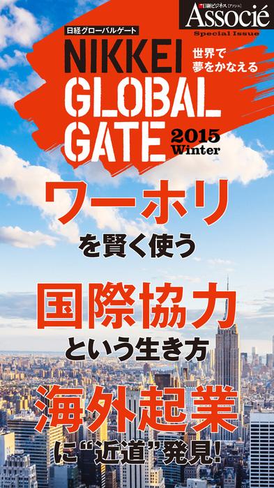 日経ビジネスアソシエ Special Issue 日経GLOBAL GATE 2015 Winter-電子書籍-拡大画像