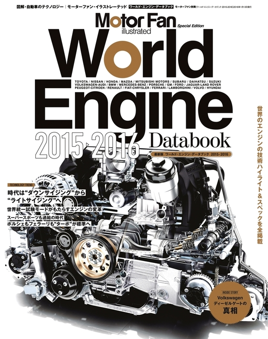 MFi特別編集World Engine Databook 2015 to 2016拡大写真
