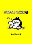BOMB KAT 3-電子書籍