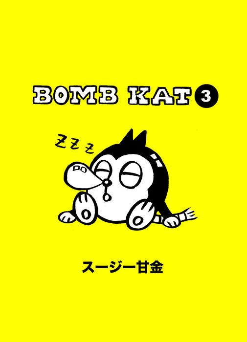 BOMB KAT 3拡大写真