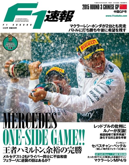 F1速報 2015 Rd03 中国GP号拡大写真