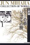 ビリーの森 ジョディの樹 1巻-電子書籍