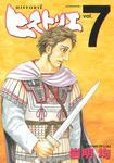 ヒストリエ(7)-電子書籍