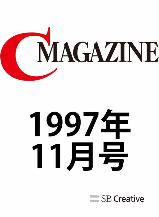 月刊C MAGAZINE 1997年11月号-電子書籍-拡大画像