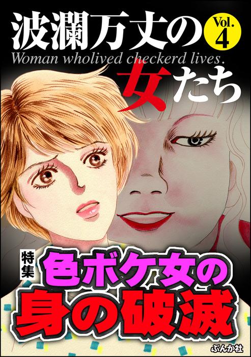 波瀾万丈の女たち色ボケ女の身の破滅 Vol.4拡大写真
