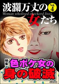 波瀾万丈の女たち色ボケ女の身の破滅 Vol.4-電子書籍