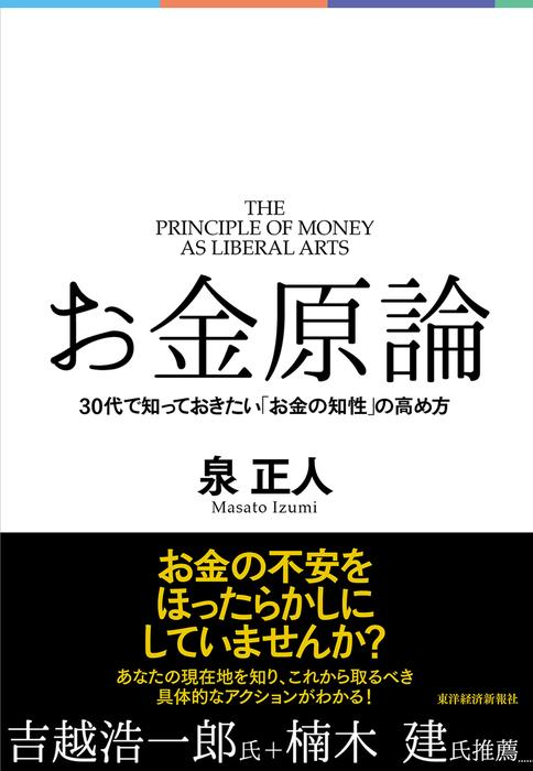 お金原論―30代で知っておきたい「お金の知性」の高め方-電子書籍-拡大画像