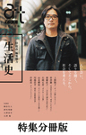 【特集分冊版】atプラス 28 (岸政彦 編集協力 生活史)-電子書籍