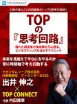 TOPの『思考回路』 クオンタムリープ株式会社 代表取締役 ファウンダー&CEO 出井伸之×TOP CONNECT-電子書籍