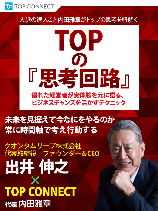 TOPの『思考回路』 クオンタムリープ株式会社 代表取締役 ファウンダー&CEO 出井伸之×TOP CONNECT拡大写真