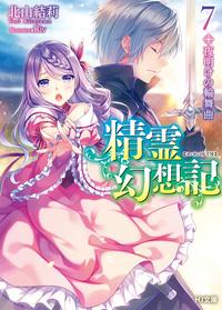 精霊幻想記 7.夜明けの輪舞曲-電子書籍