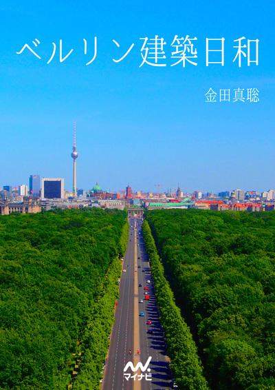 ベルリン建築日和-電子書籍