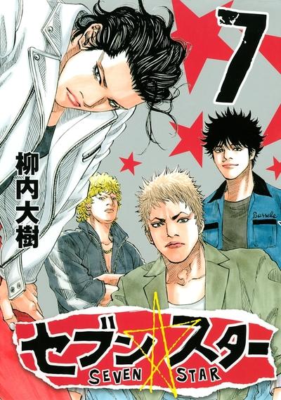 セブン☆スター(7)-電子書籍