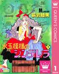 水玉模様のシンデレラ 1-電子書籍
