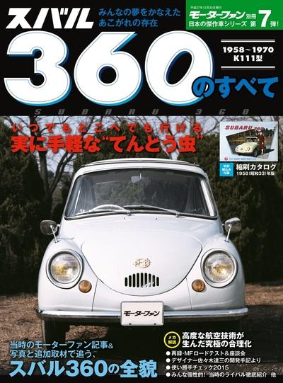 日本の傑作車シリーズ スバル360のすべて-電子書籍